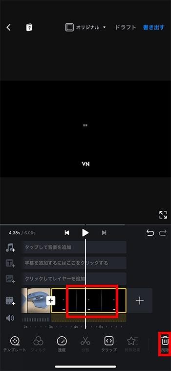 動画を削除する方法 動画編集アプリVNの使い方 はじめてのYouTuber入門