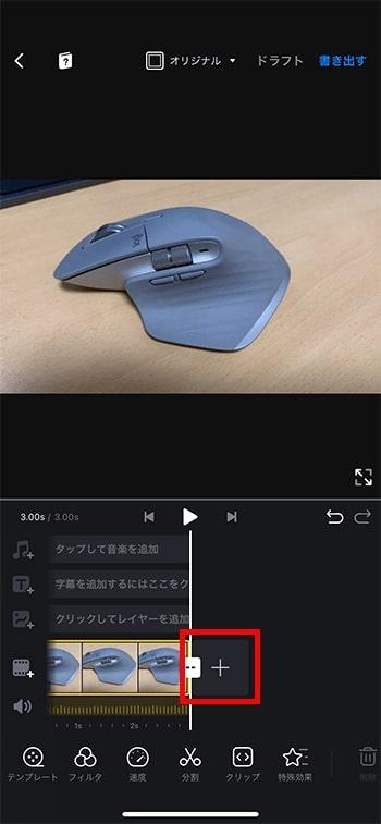 新規動画の挿入方法 動画編集アプリVNの使い方 はじめてのYouTuber入門
