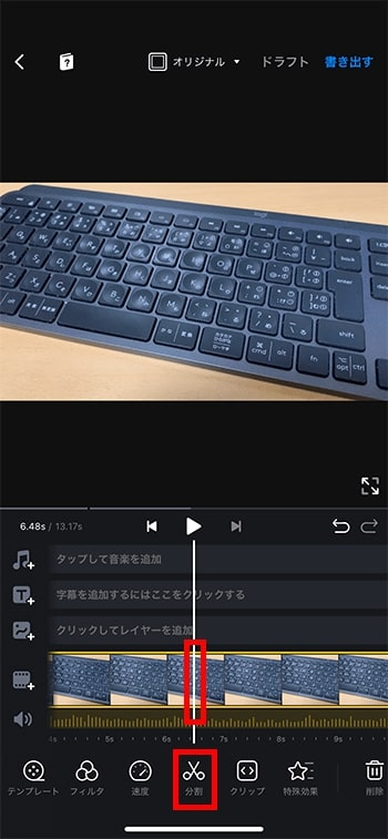動画を分割カットする方法 動画編集アプリVNの使い方 はじめてのYouTuber入門