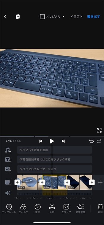 タイムラインを拡大縮小する方法 動画編集アプリVNの使い方 はじめてのYouTuber入門