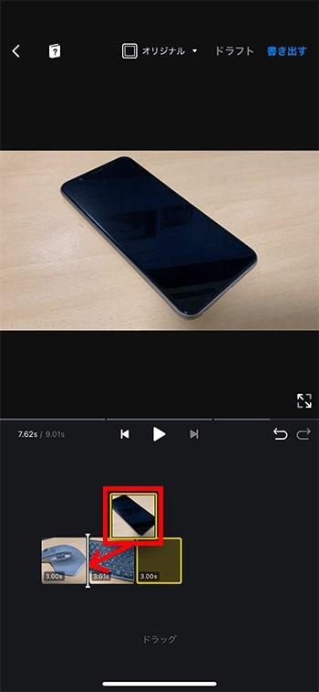 動画の位置を変更する方法 動画編集アプリVNの使い方 はじめてのYouTuber入門