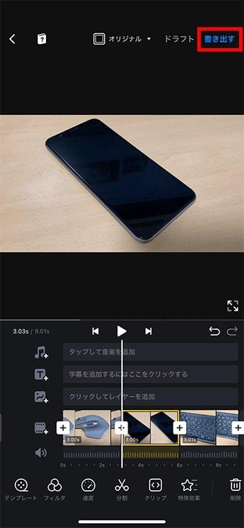 動画を書き出す方法 動画編集アプリVNの使い方 はじめてのYouTuber入門