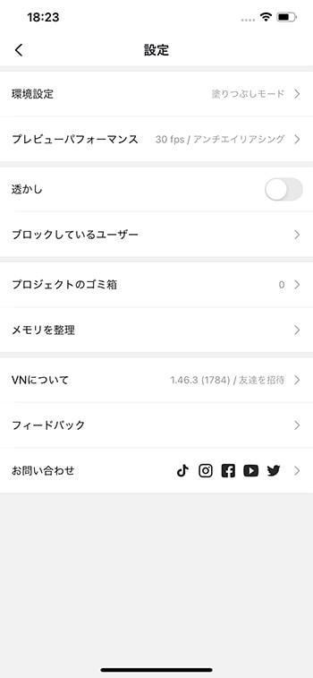 VNの透かしを非表示にする方法 動画編集アプリVNの使い方 はじめてのYouTuber入門