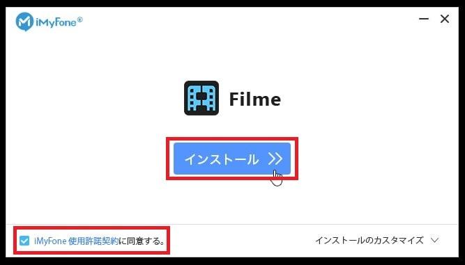 動画編集ソフトFilmeをインストールする方法