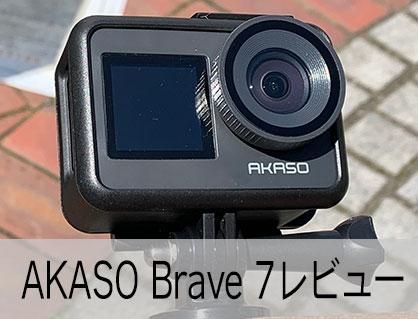 【レビュー】AKASO Brave 7 スペック比較・使い方・設定方法 おすすめの人気アクション・ウェアラブルカメラ