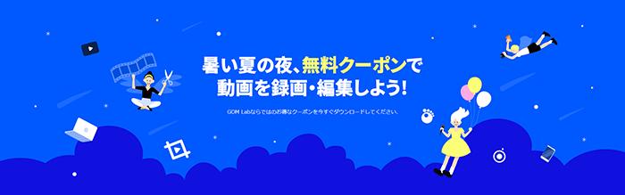 【キャンペーン】無料クーポン動画編集ソフトGOM Mix Pro