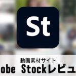 Adobe Stockストック素材サイトの基本情報