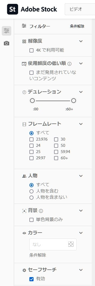Adobe Stock動画素材検索フィルター