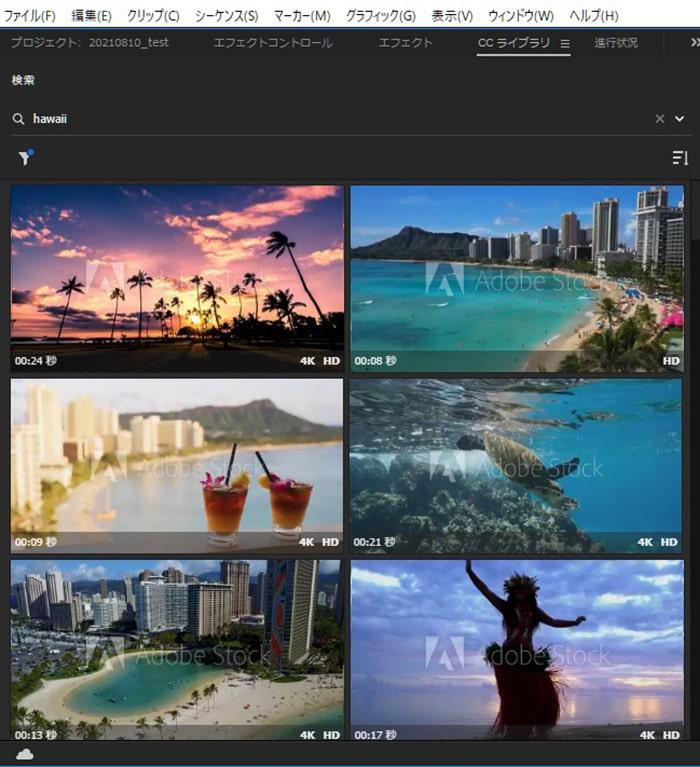 Adobe Stock Premiere Pro内で検索