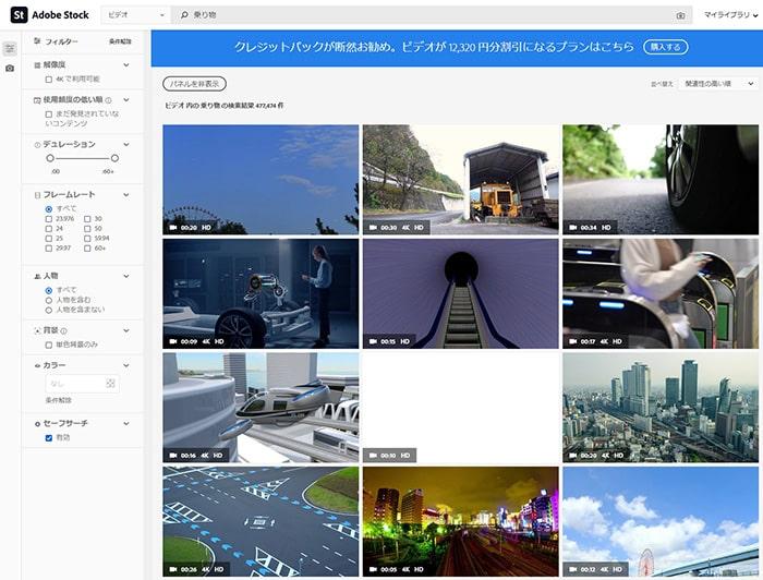 Adobe Stock動画素材検索結果