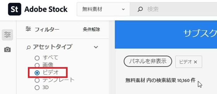 Adobe Stock無料動画素材