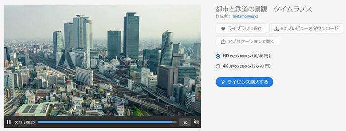 Adobe Stock有料動画素材購入方法