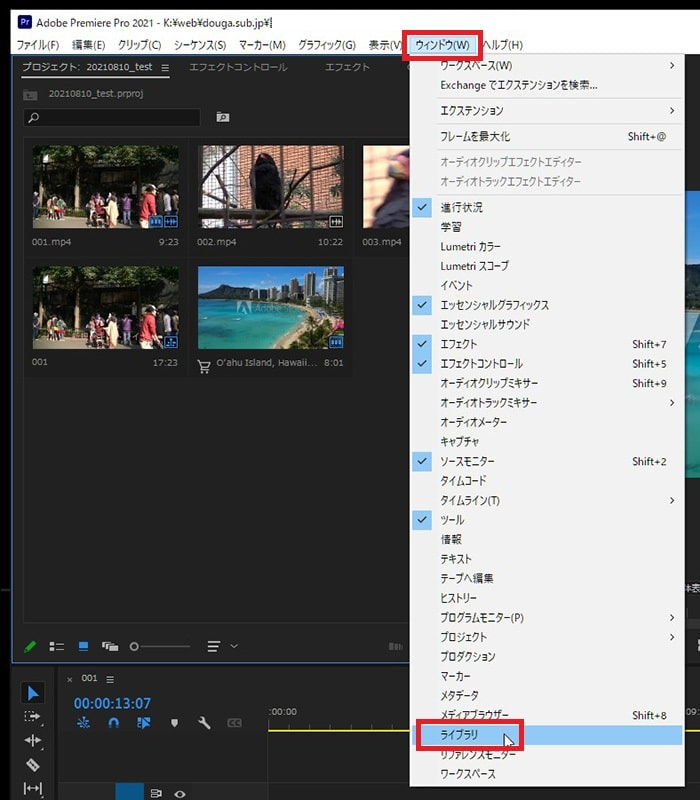 Adobe StockをPremiere Proで使う方法