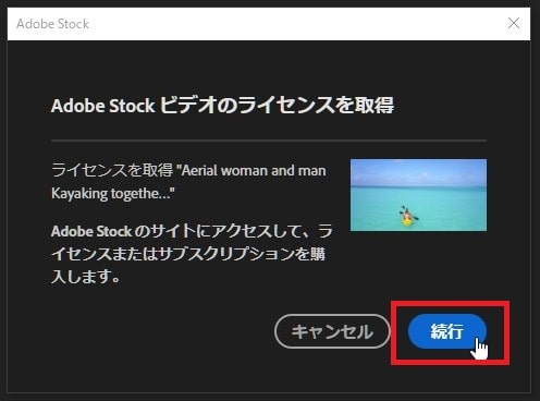 Adobe Stockの動画素材を購入する方法