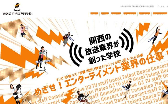 放送芸術学院専門学校 大阪