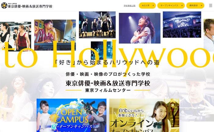 学校法人 滋慶学園 東京俳優・映画&放送専門学校