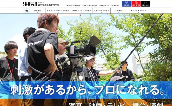 学校法人 日本写真映像専門学校