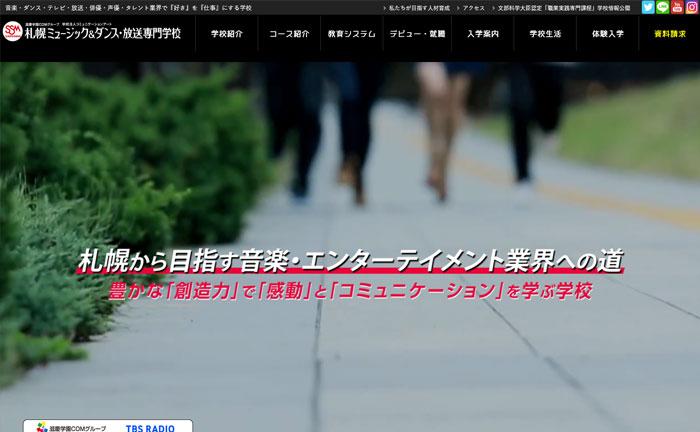 滋慶学園COMグループ 学校法人 コミュニケーションアート 札幌ミュージック&ダンス・放送専門学校