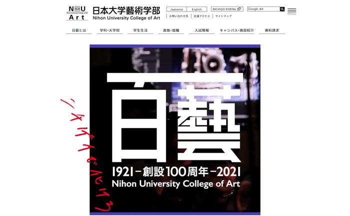 日本大学 芸術学部 映像大学