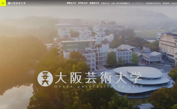 大阪芸術大学 芸術学部 映像大学