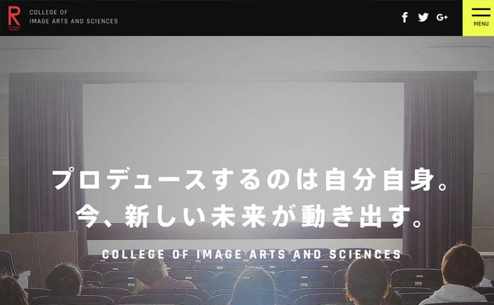 立命館大学 映像学部 映像大学