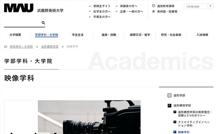 武蔵野美術大学 造形構想学部 映像大学
