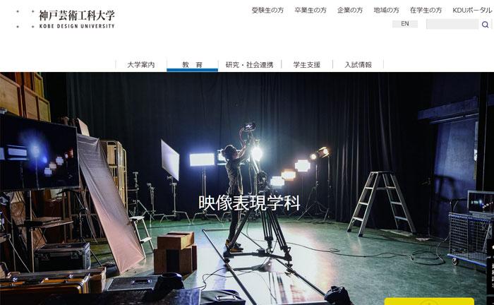神戸芸術工科大学 芸術工学部 映像大学