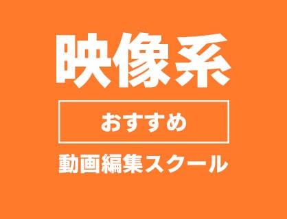 動画編集スクールおすすめ26選
