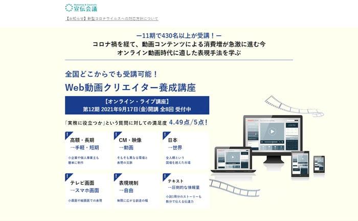 宣伝会議 動画編集オンラインスクール