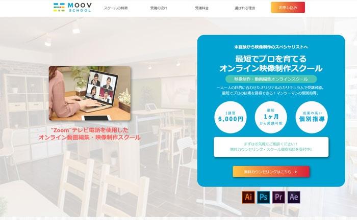 MOOV SCHOOL 動画編集オンラインスクール