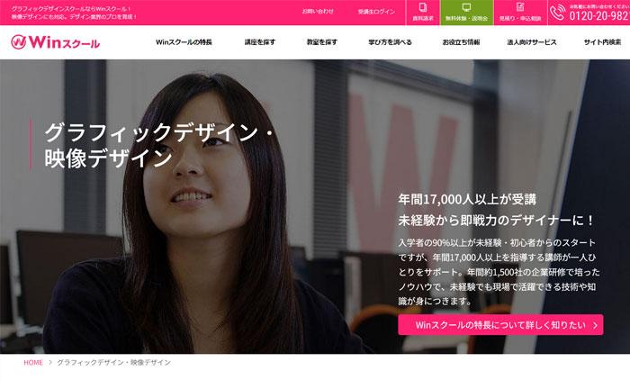 Winスクール 動画編集オンラインスクール