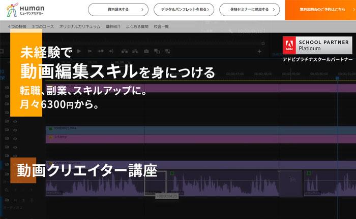 ヒューマンアカデミー 動画編集オンラインスクール
