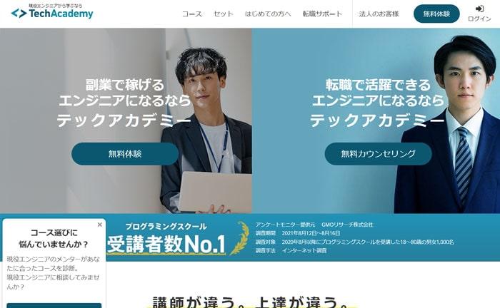 TechAcademy 動画編集オンラインスクール