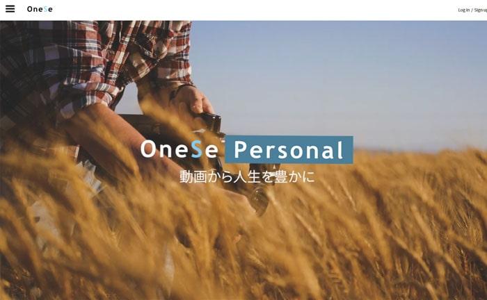 OneSe Personal 動画編集オンラインスクール