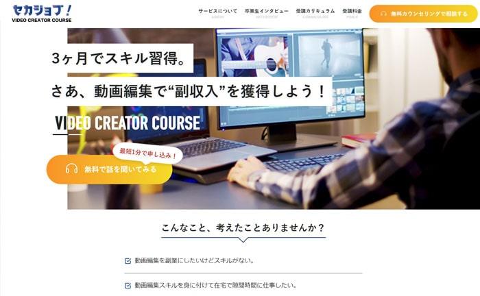 セカジョブ! 動画編集オンラインスクール