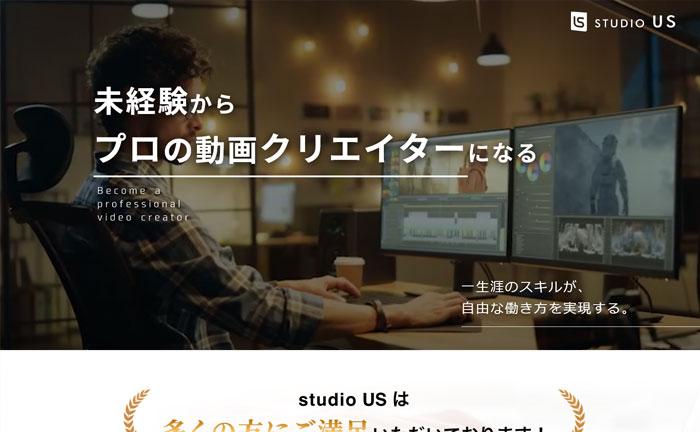 studio US 動画編集オンラインスクール