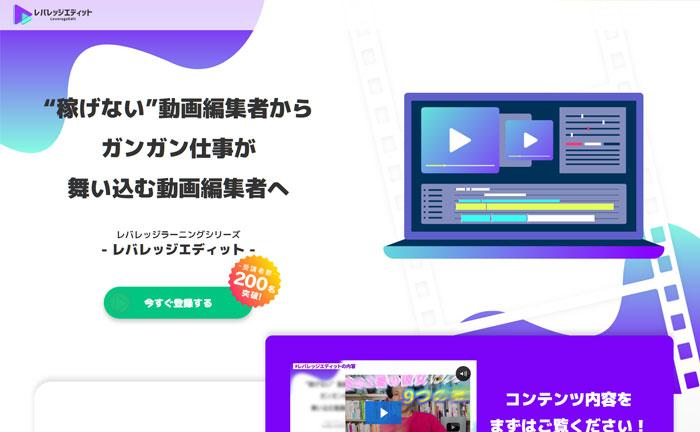 レバレッジエディット 動画編集オンラインスクール