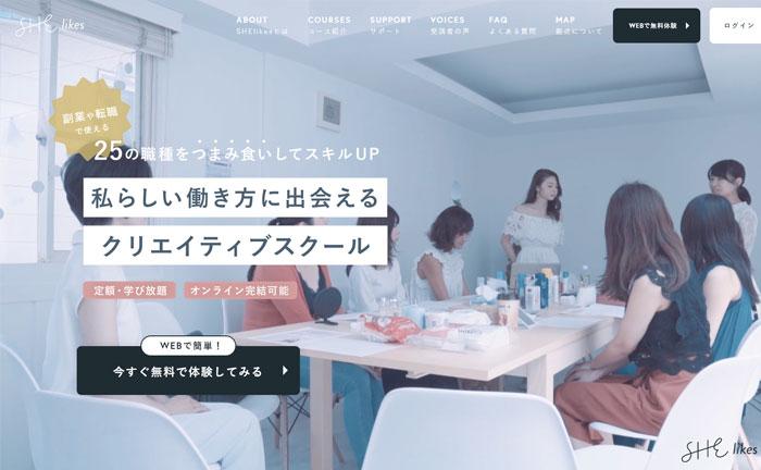 SHElikes 動画編集オンラインスクール