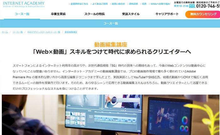 Internet Academy 動画編集オンラインスクール