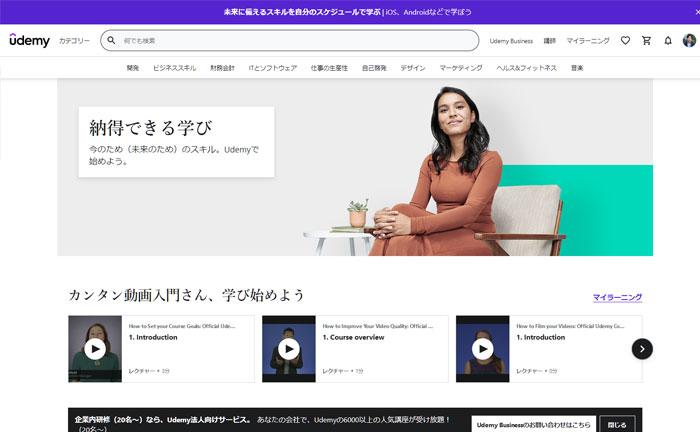 Udemy 動画編集オンラインスクール