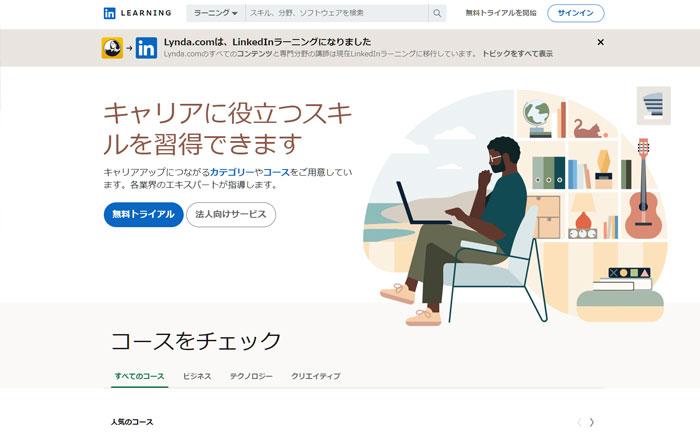 LinkedInラーニング 動画編集オンラインスクール