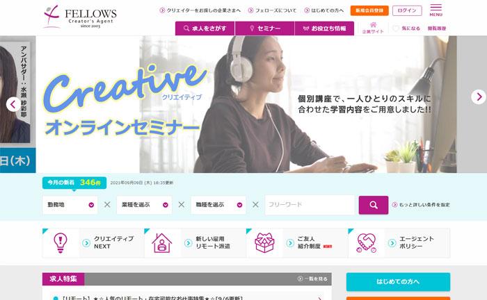 FELLOWS 動画編集オンラインスクール