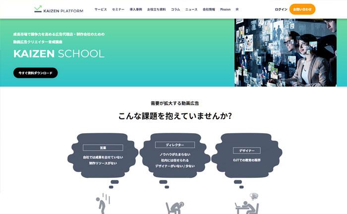 KAIZEN School 動画編集オンラインスクール