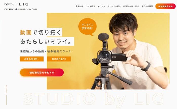 デジタルハリウッドSTUDIO by LIG 動画編集オンラインスクール