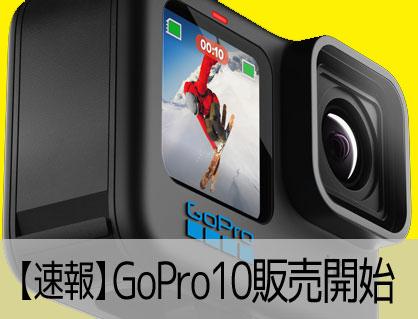 【速報】GoPro10予約注文開始