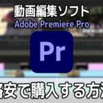動画編集ソフトAdobe Premiere Proを格安で購入する方法