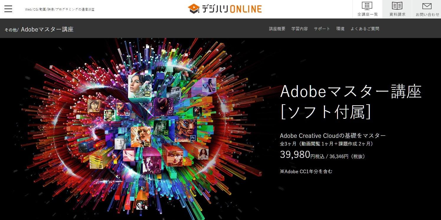 デジタルハリウッドのAdobeマスター講座Creative Cloudコンプリートプラン