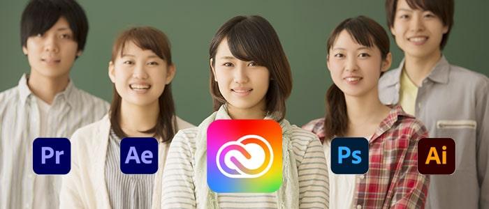 学生向けCreative Cloudコンプリートプラン