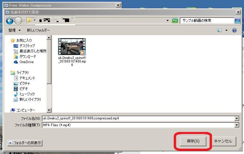 動画圧縮フリーソフトfree-video-compressorの使い方
