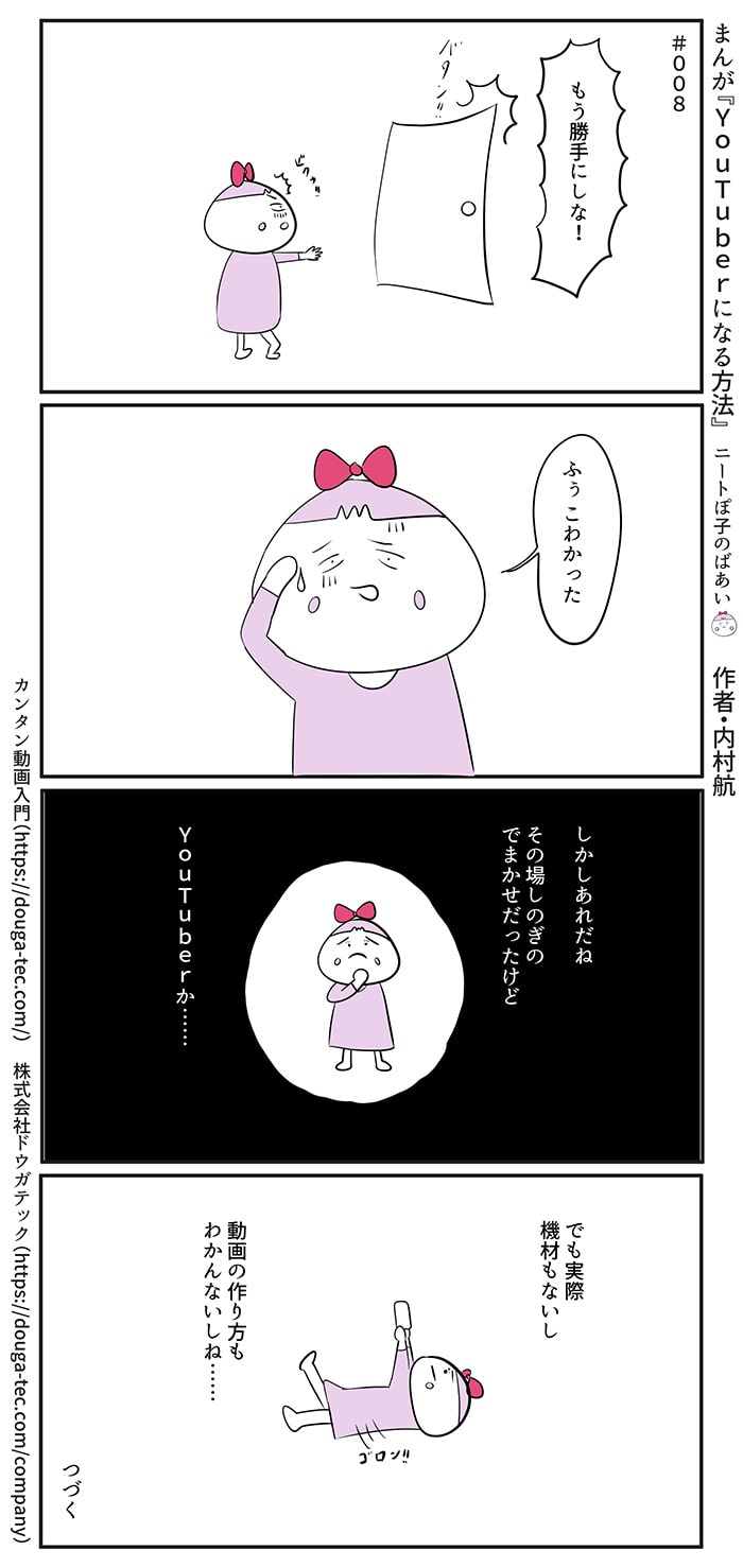漫画『YouTuberになる方法 ぽ子のばあい』
